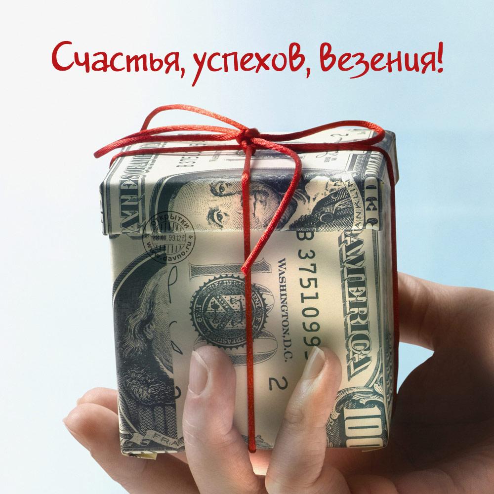 С днем рождения поздравления с денежным подарком