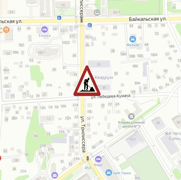 В Иркутске до 15 октября ограничено движение по улице Трилиссера
