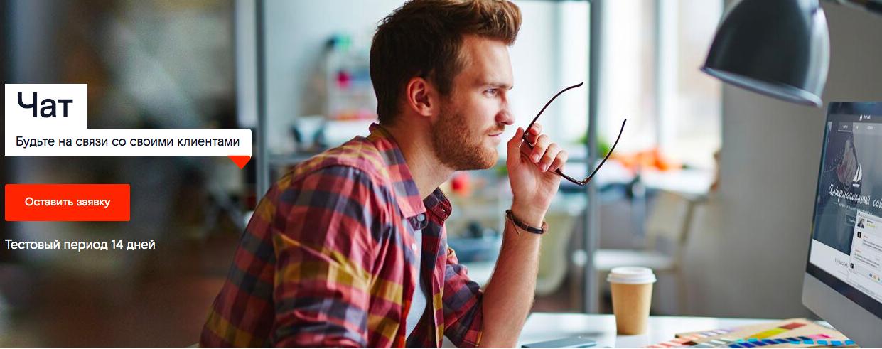 «Ростелеком» обновил линейку коммуникационных сервисов