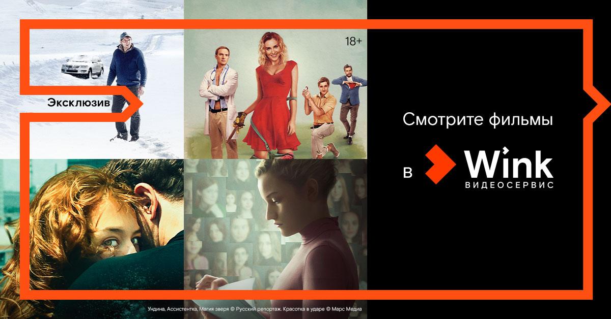 «Красотка в ударе», «Ассистентка», «Ундина» и другие цифровые премьеры октября – в Wink