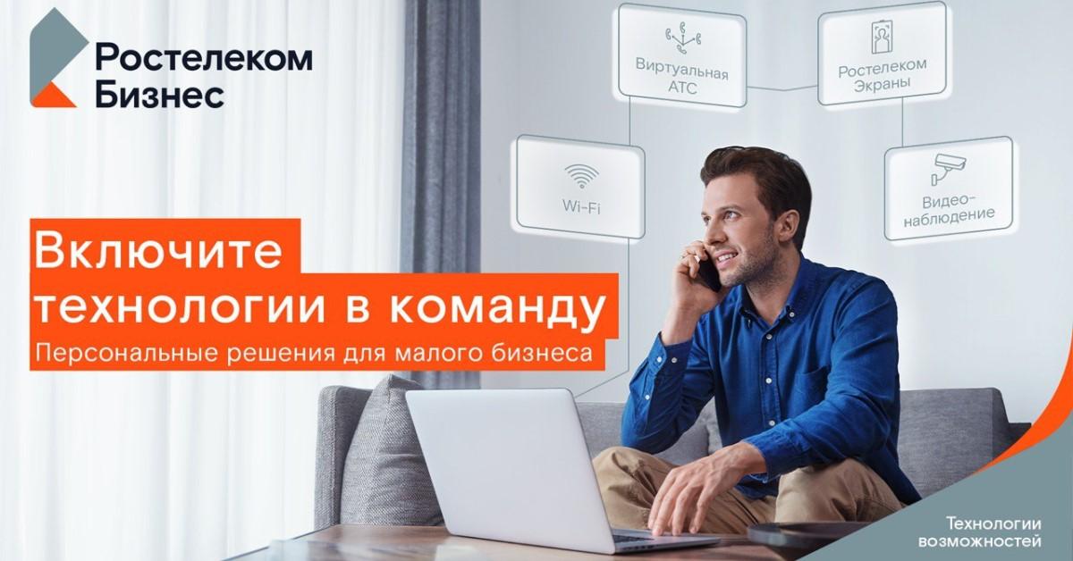 «Ростелеком» предлагает сибирскому бизнесу новые цифровые технологии