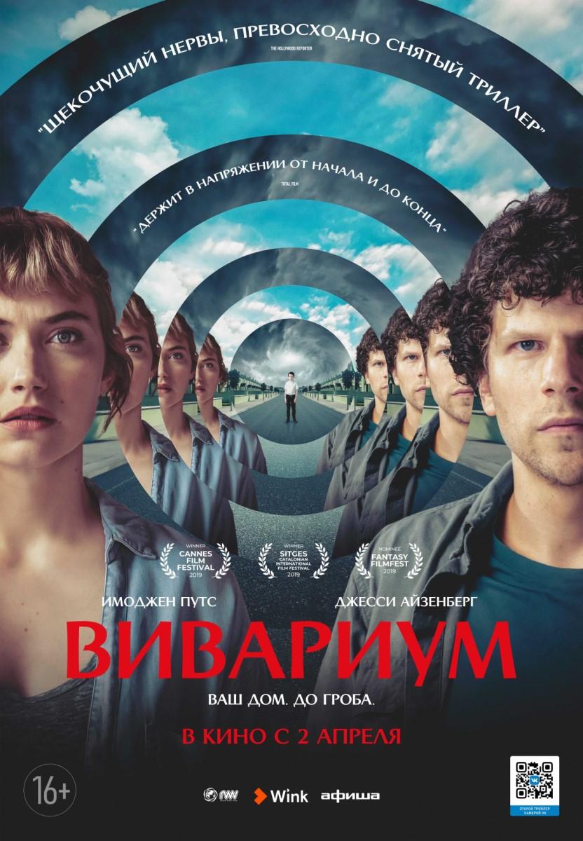 В Wink – эксклюзивная премьера фильма «Вивариум»