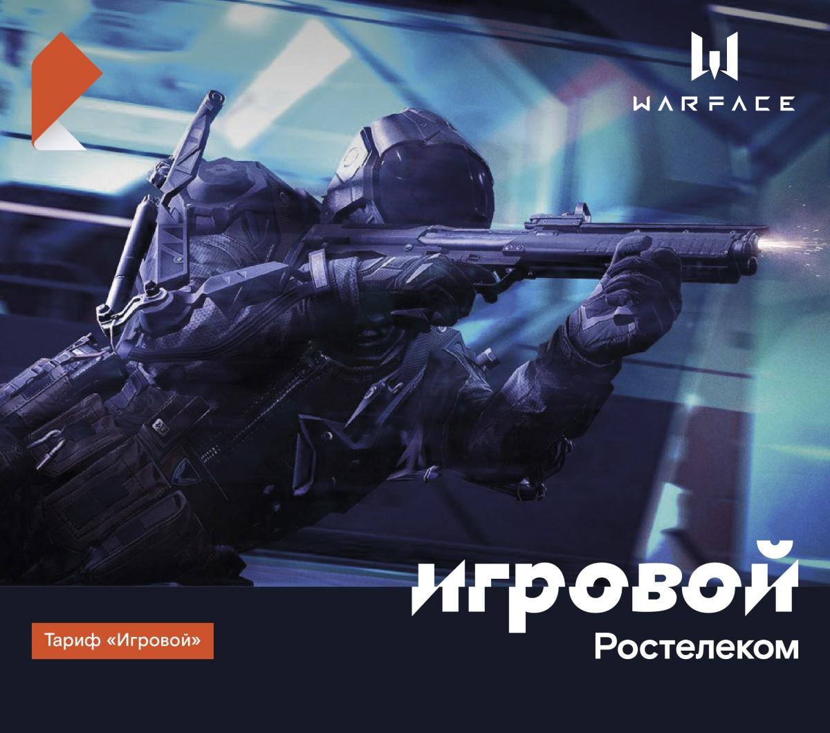 «Ростелеком» и My.games расширили возможности тарифного плана «Игровой»