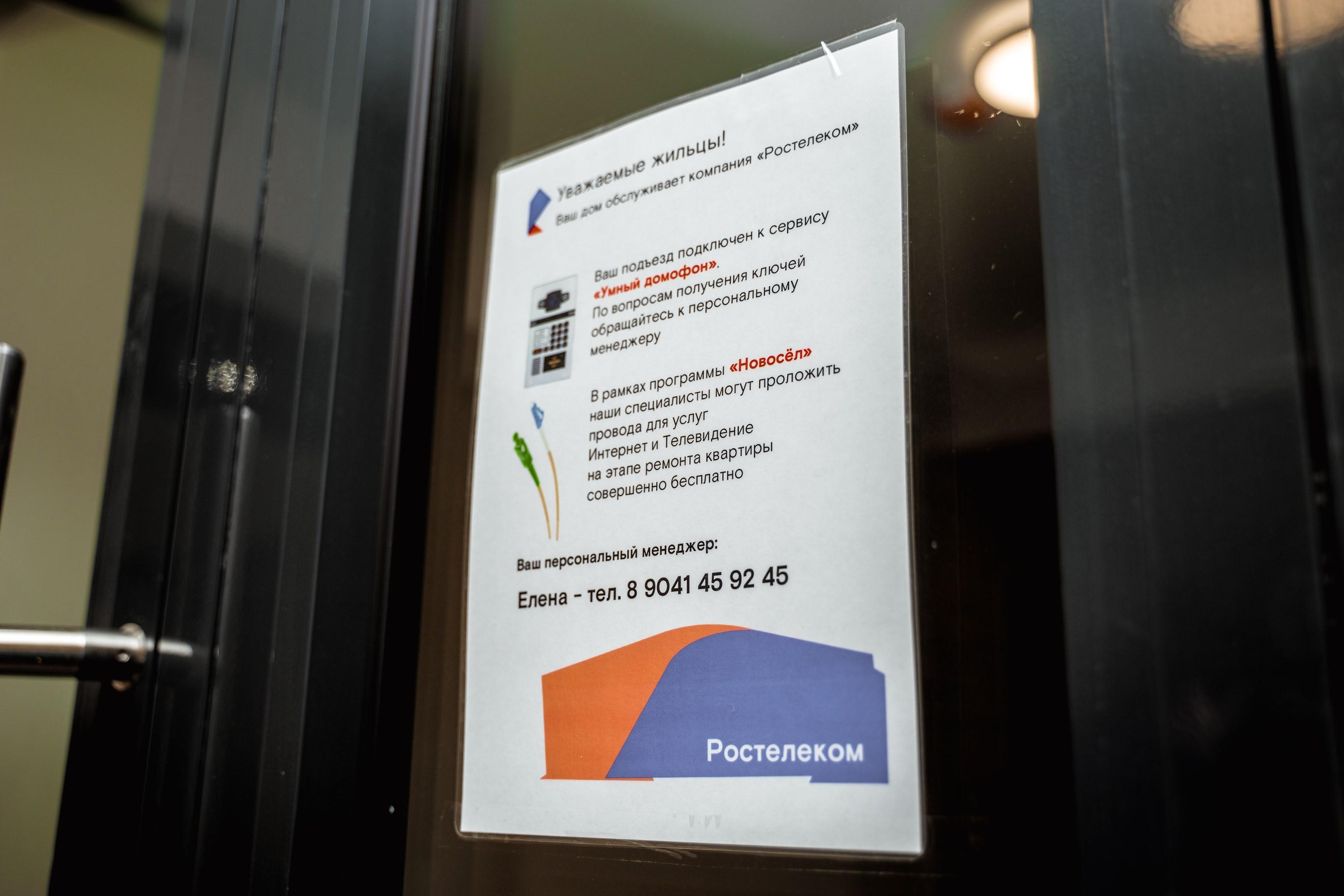 Иркутским застройщикам предлагается облачный сервис «Ростелеком Ключ»Иркутским застройщикам предлагается облачный сервис «Ростелеком Ключ»