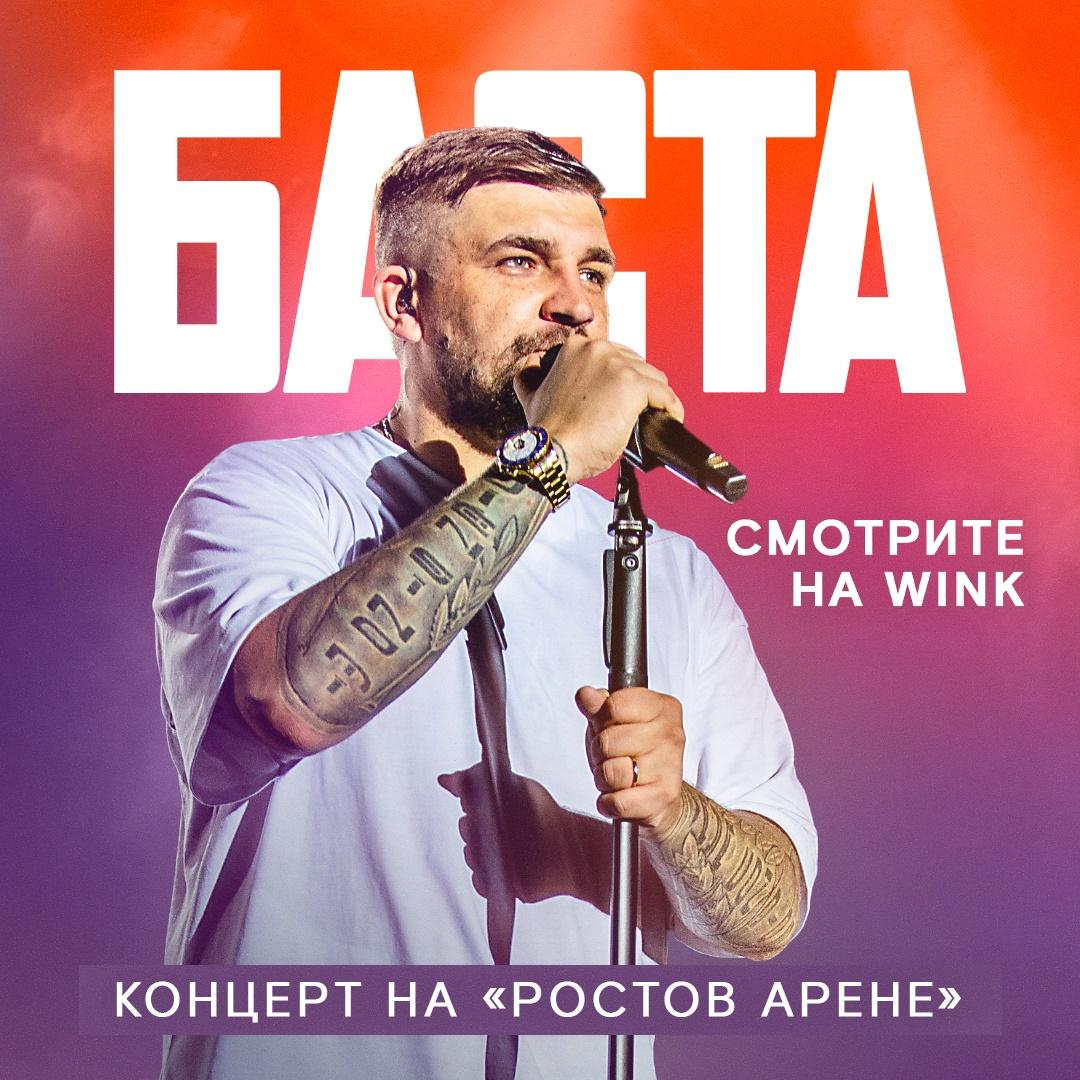 Иркутян приглашают на большой фильм-концерт Басты – цифровую премьеру в Wink и more.tv