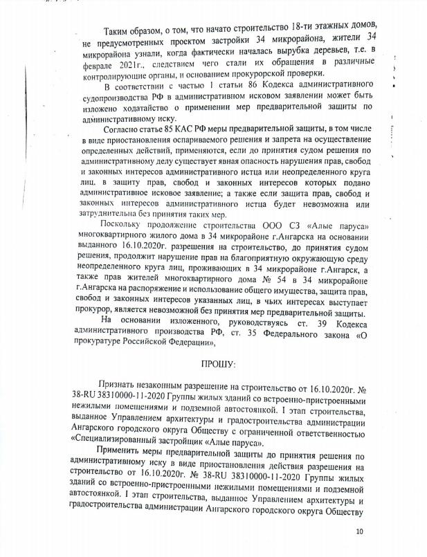 Ангарский Генплан: городская прокуратура обратилась в суд из-за незаконной застройки 34 микрорайона, однако работы на объекте не остановлены