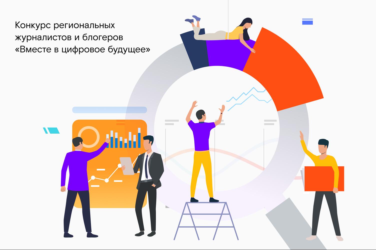 «Вместе в цифровое будущее»: до окончания приёма заявок на конкурс «Ростелекома» остаётся месяц
