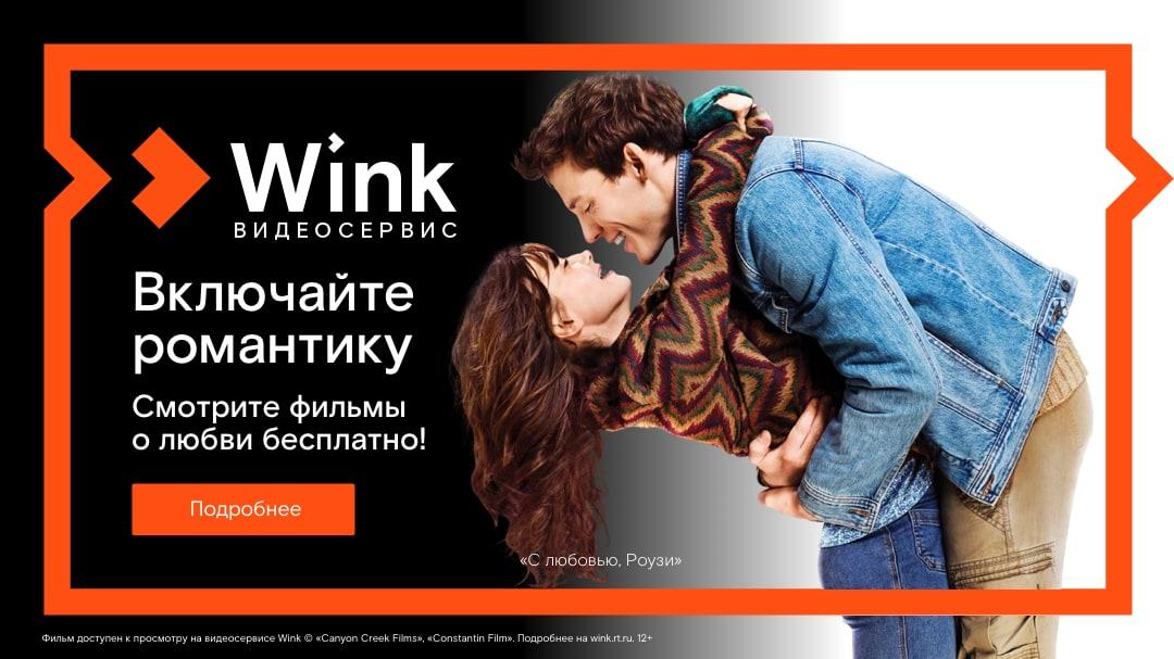 Включайте романтику на Wink: видеосервис бесплатно показывает лучшие фильмы о любви