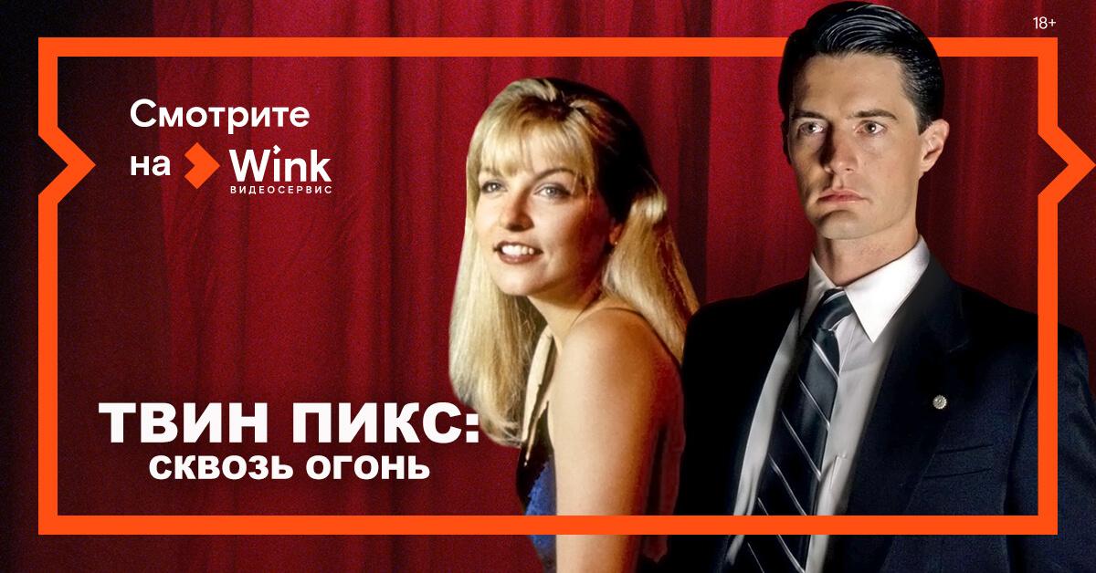 wink-