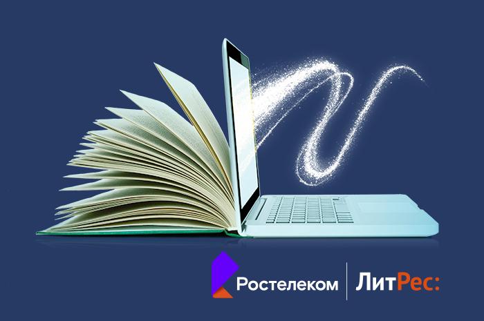 «Ростелеком» и ЛитРес открывают бесплатный доступ к 150 тысячам электронных книг