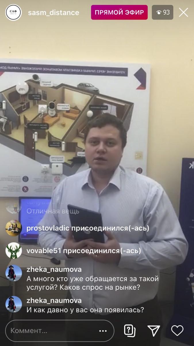 Специалисты «Ростелекома» прочитали иркутским студентам онлайн-лекцию о технологии «Умного дома»