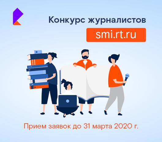 Сибиряки представили более 200 работ на конкурс «Ростелекома» для региональных журналистов и блогеров