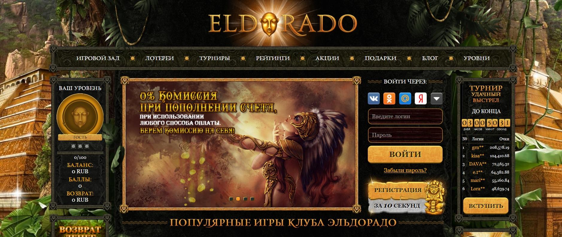 официальный сайт промокоды казино 2018 эльдорадо