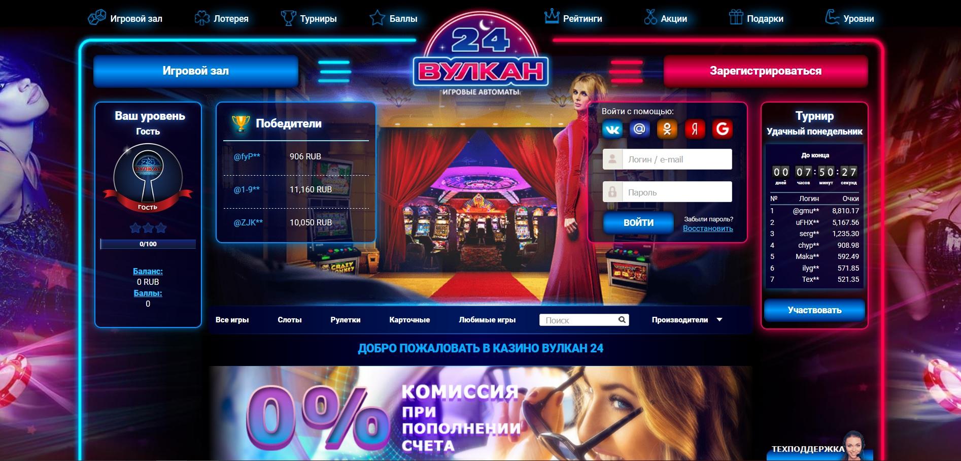 казино вулкан 24 официальный сайт россия