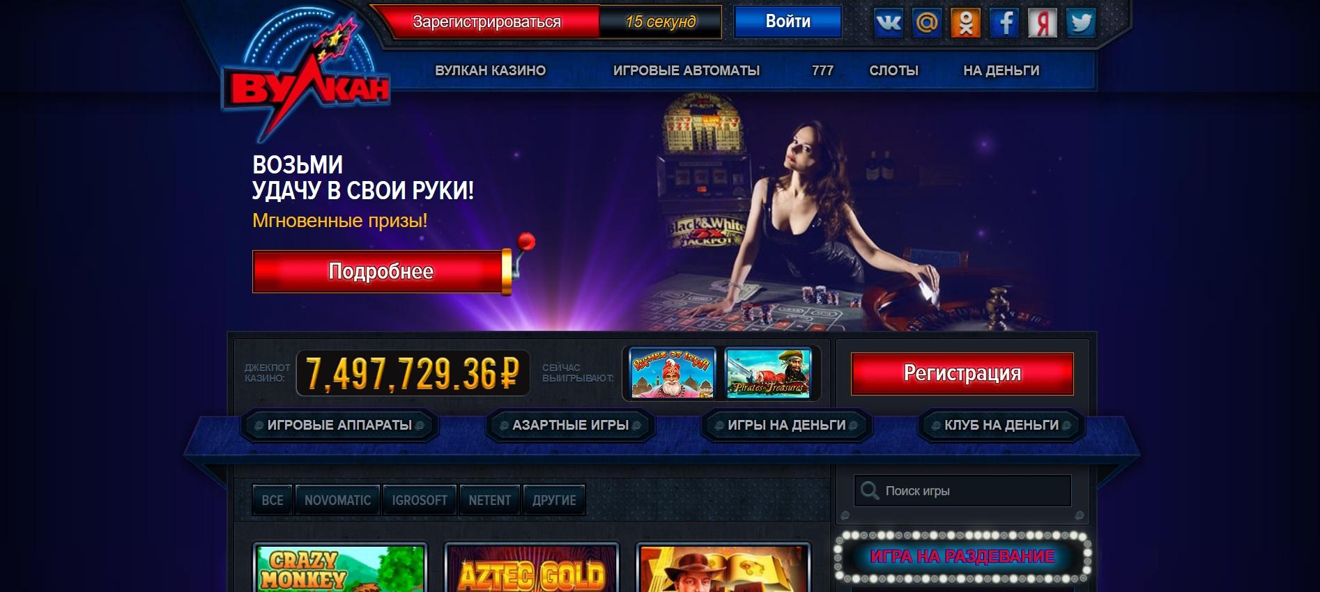 казино вулкан россия на деньги