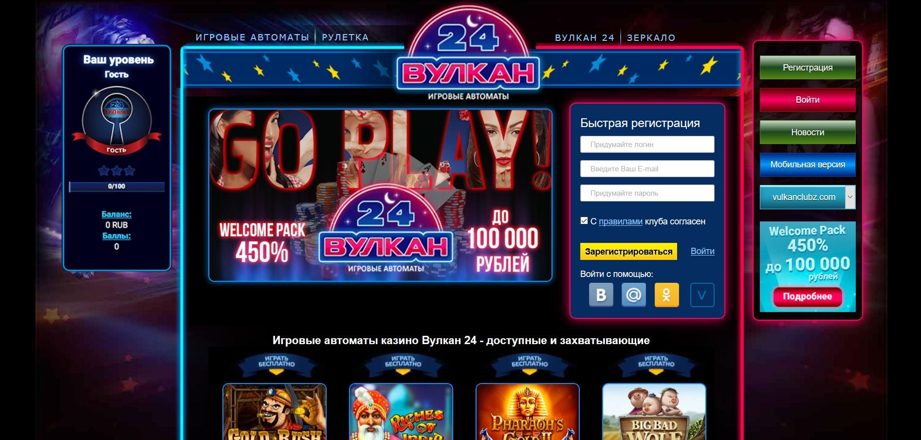 vulcan 24 club com