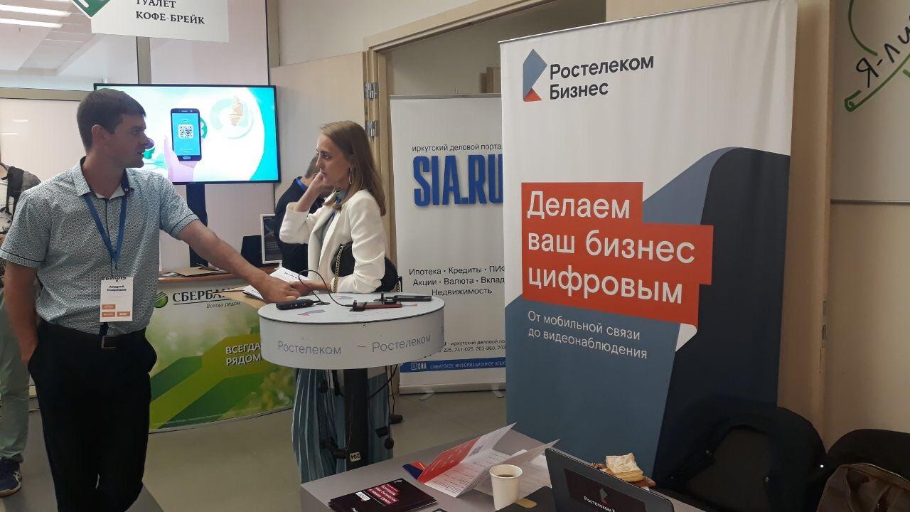 «Ростелеком» выступил партнером Байкальского интернет-форума в Иркутске