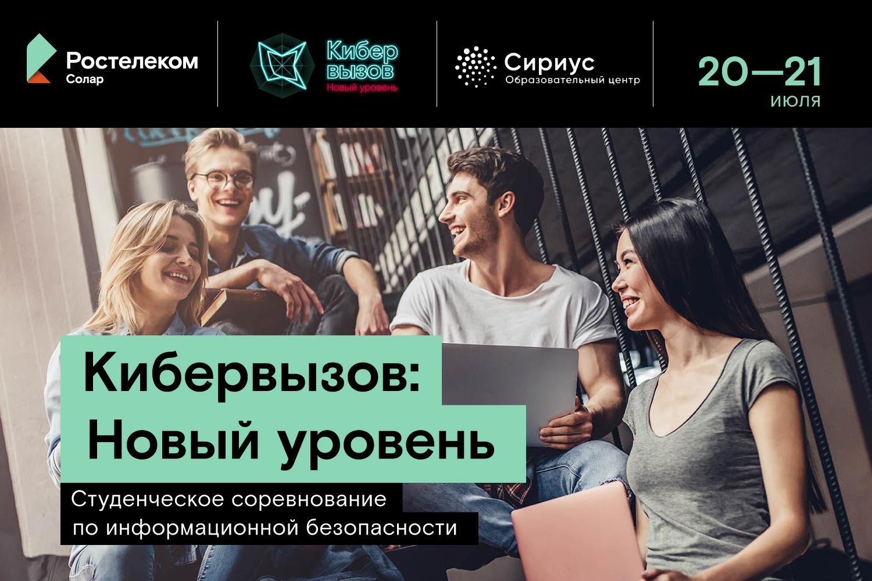 «Кибервызов»: «Ростелеком» предлагает студентам Приангарья подняться на новый уровень
