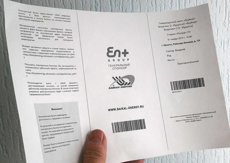 Билеты на матчи «Байкал-Энергии» в чемпионате России станут продаваться на сайте клуба