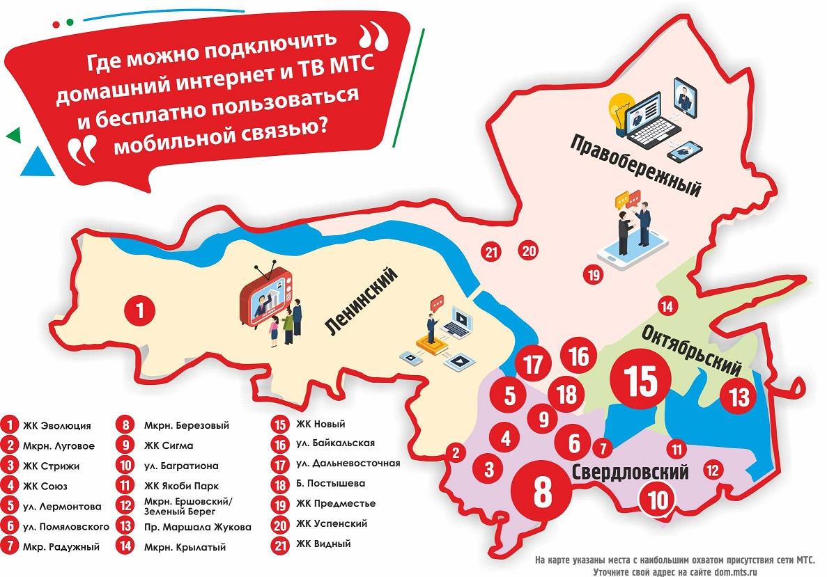 МТС подключила иркутские новостройки к домашним сервисам