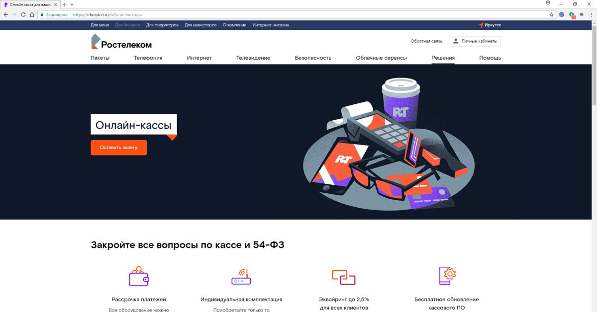 Иркутские предприниматели оценили онлайн-кассы «Ростелекома»