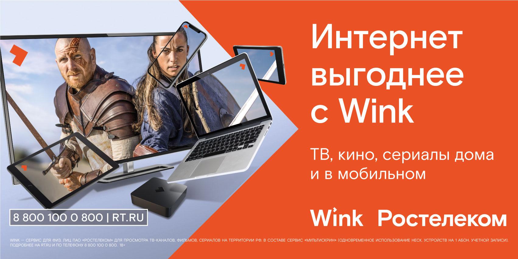 Ростелеком в Приангарье предлагает подключить впечатления от Wink и интернет с выгодой